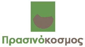 ΠΡΑΣΙΝΟΚΟΣΜΟΣ - prasinokosmos.gr